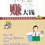 Rons Sturgeons How to salvage millions from your small business book in chinese