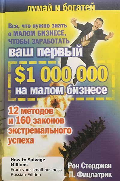 Russian edition How To Salvage Millions